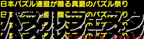 パズルフェスタ2016ロゴ